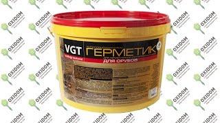 VGT (ВГТ) – акриловый герметик (мастика) для срубов(Герметик VGT (ВГТ) – предназначен для герметизации межбрёвенных швов рубленых домов из брёвен и бруса, а..., 2016-09-13T11:56:35.000Z)