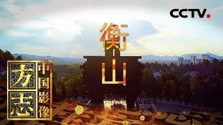 《中国影像方志》 第304集 湖南衡山篇| CCTV科教