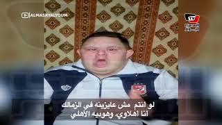 المشجع «أمح» يحذر  جماهير الزمالك: هودي كهربا الأهلي شهر ٦