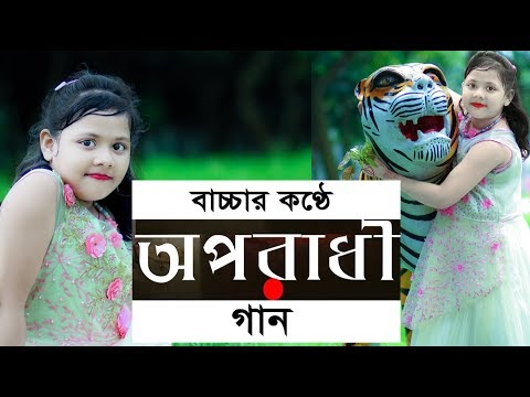 Oporadhi (অপরাধী) | Bangla New Song 2018 | Arman Alif | Bangla New Music Video 2018 | KB Multimedia