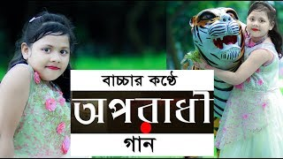 Oporadhi (অপরাধী) | Bangla New Song 2018 | Arman Alif | Bangla New Music Video 2018 | KB Multimedia