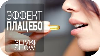 Что такое плацебо? [SLIVKI SHOW]