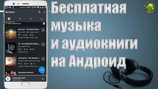 Бесплатная музыка и аудиокниги на Андроид (онлайн и оффлайн)