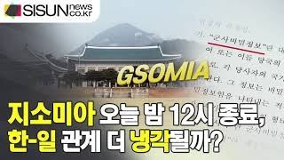 [이슈체크] 22일 밤 12시 지소미아 종료, 찬성-반대 국민 의견은?