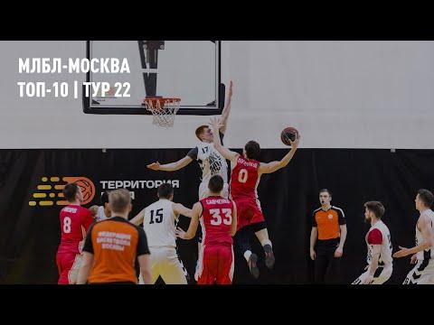 МЛБЛ-Москва. Топ-10 | Тур 22