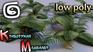 Основы моделирования растительности для игр (Урок 3d max для начинающих) low poly