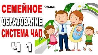 Семейное образование, система ЧАП (часть 1 из 4)