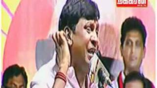 Vadivelu blasts Vijayakanth at Thiruvarur Meeting Video