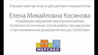 Отрывок мастер-класса Елены Косиновой