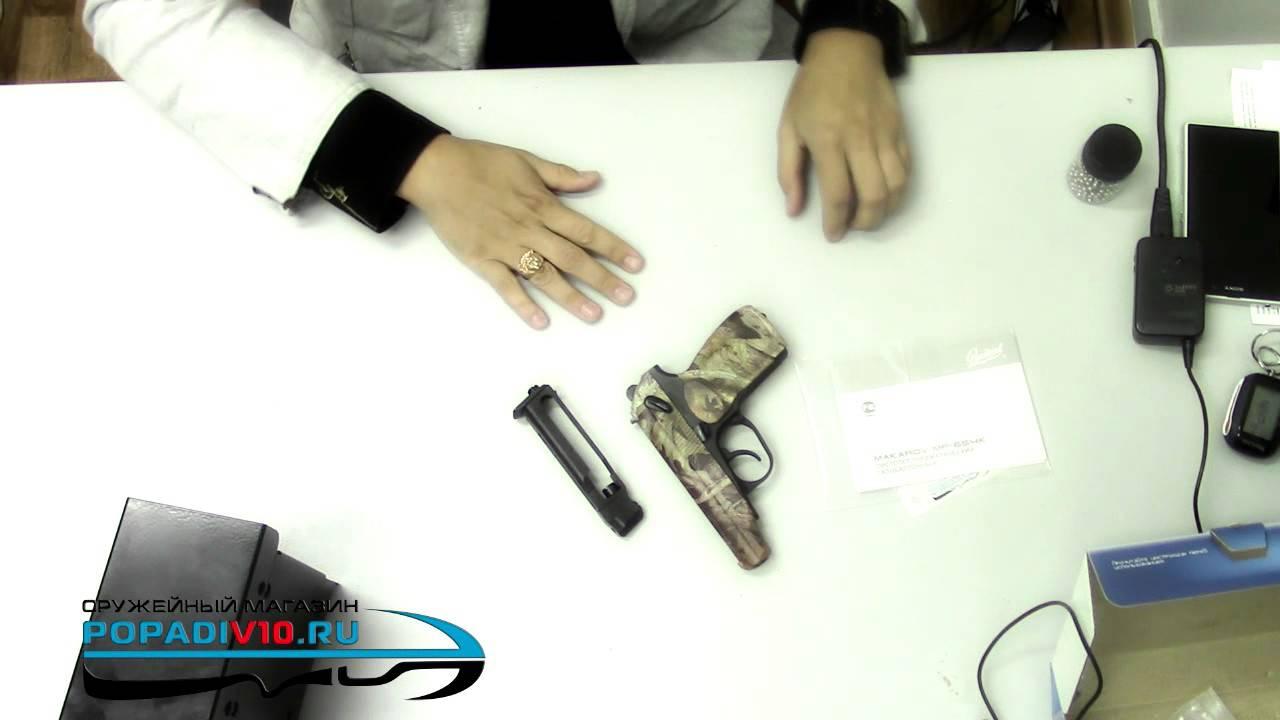 Это связано с тем, что в магазинах возможно купить пневматический пистолет макарова мощностью выстрела до 7,5 джоулей и калибром снаряда 4,5 мм, согласно закону рф «об оружии». Пистолет пневматический макарова доработанный мр-654к никель исполнение premium (в пластиковом кейсе).