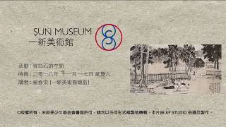 齊白石的空間 The World of Qi Baishi (17-11-2018)