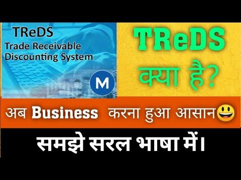 Trade receivables discounting system treds platform