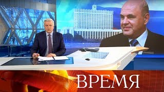 """Выпуск программы """"Время"""" в 21:00 от 17.01.2020"""