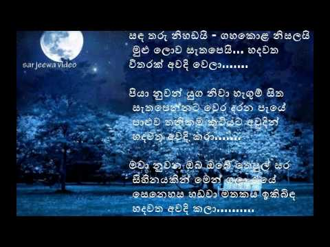 Premakeerthi de alwis songs lyrics