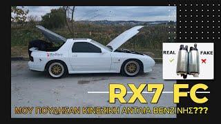 Μου πούλησαν Κινέζικη αντλία για το RX7 FC?