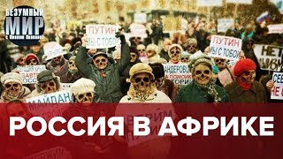 Самое страшное преступлении против режима в России, Безумный мир