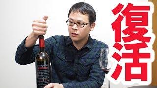 メッチャ濃いナパのカベルネ【ワインノヒト】
