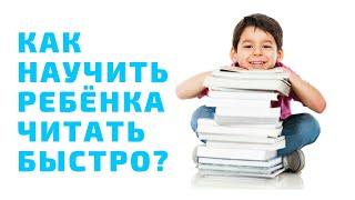 Как научить ребенка читать быстро?
