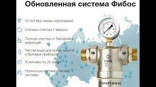 Фильтр для воды Фибос - отзывы специалистов(, 2016-04-06T17:47:46.000Z)