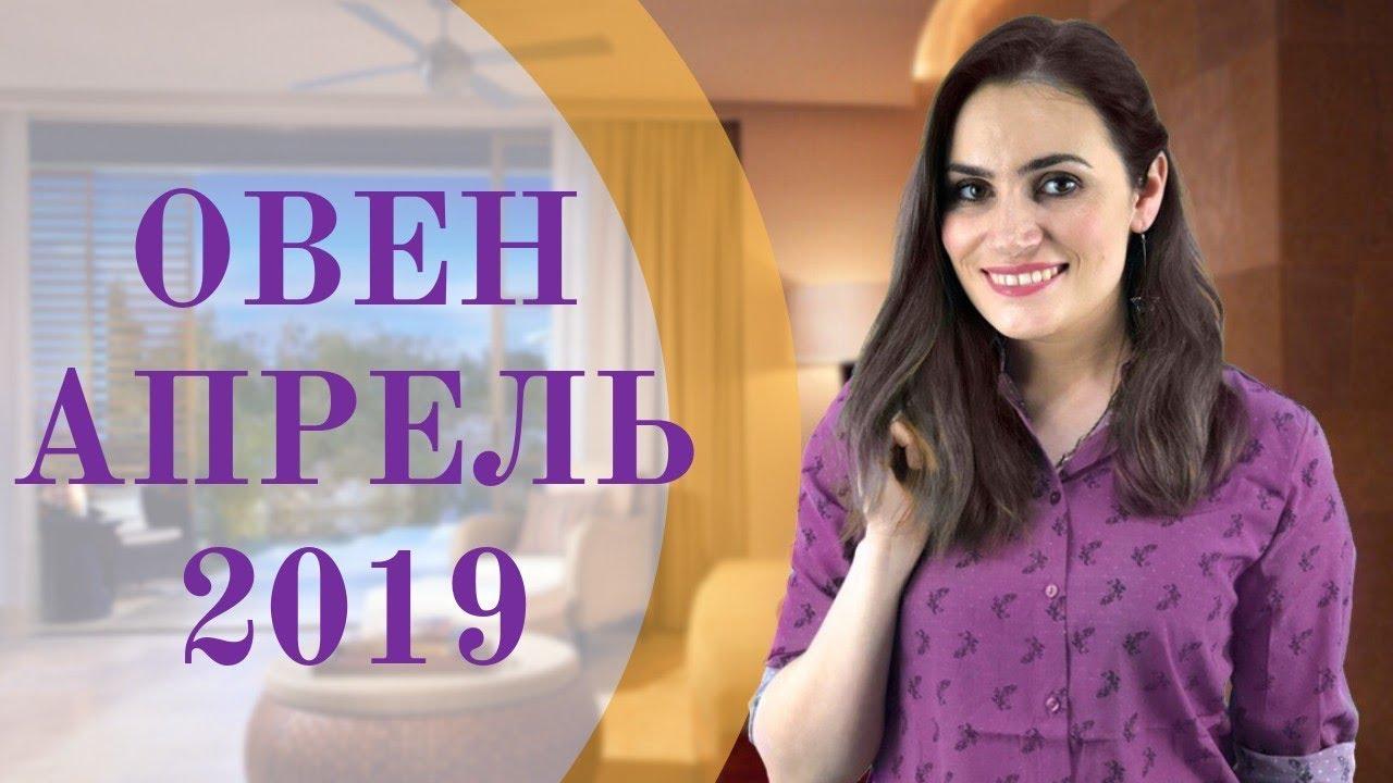 ОВЕН. Гороскоп на АПРЕЛЬ 2019 | Алла ВИШНЕВЕЦКАЯ