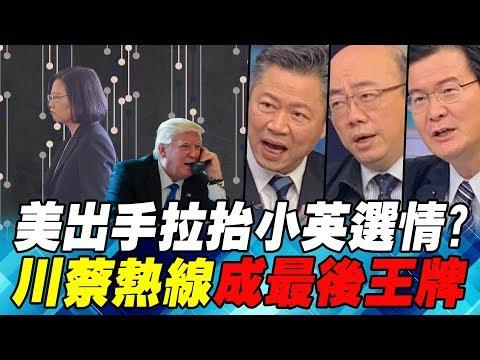 美出手拉抬小英選情? 川蔡熱線成最後王牌|寰宇全視界20190420-2