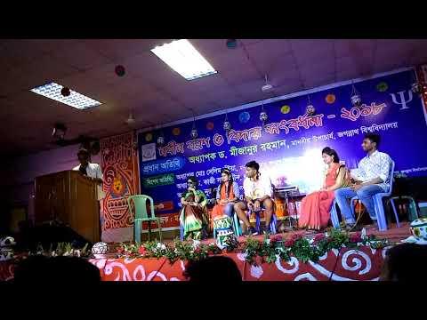 Barisal Ancholik Bitorko Jagannath University