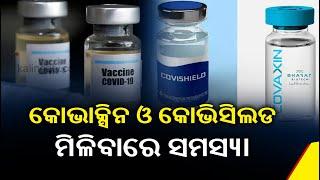 Odisha Govt Plans To Order Covid Vaccine Sputnik V \u0026 Sputnik Light Soon || KalingaTV