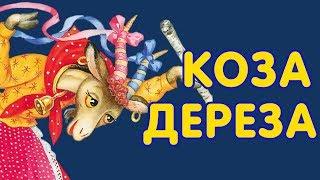 Сказка КОЗА - ДЕРЕЗА