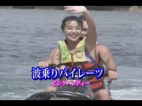 波乗りパイレーツ (カラオケ) ピンク・レディー