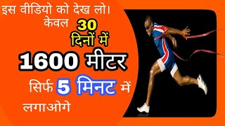 1600 meter run tips in hindi