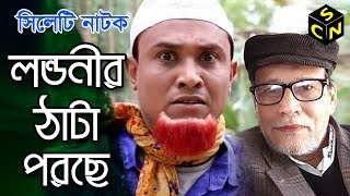 Video সিলেটি কমেডি নাটক | londonir tata  porse  | কটাই মিয়া | Kotai Miah| Sylhety Comedy Natok download MP3, 3GP, MP4, WEBM, AVI, FLV Oktober 2018