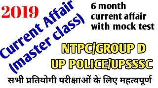 Current affairs 2019 | RRB NTPC | UP POLICE | UPSSSC
