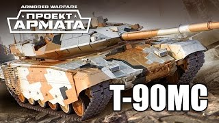 Новейший танк Т-90МС в «Armored Warfare: Проект Армата» прямая трансляция! (60 FPS)