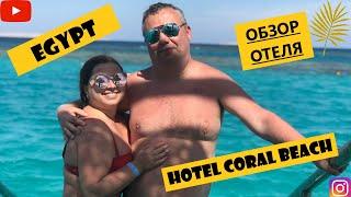 Путешествие в Египет ч 8 Отель Coral Beac Хургада Обзор отеля Итог по отелю