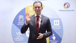 Сергей Павлович Морозов об учебных программах НПЦ Медицинской радиологии