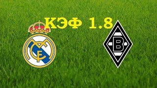 прогноз Реал Мадрид Боруссия Менхенгладбах Зенит Боруссия Дортмунд 09 12 2020г лига чемпионов