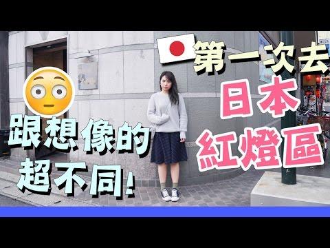 18禁🚫【日本必去】第一次去日本紅燈區! 🚦福岡的紅燈區原來是這樣的?跟 Ryuuu TV 去 ShenLim TV 跟 MaoMao TV 長大的別府玩啦 | Mira