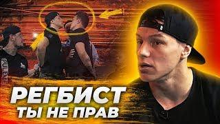"""Регбист - ты НЕ ПРАВ / """"Новое шоу"""" Амирана к """"Битва за Хайп"""""""