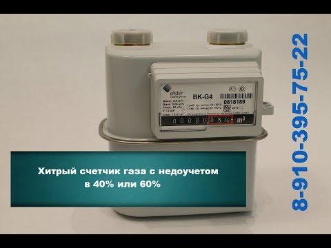 Хитрый газовый счетчик G4 с недоучетом 40 или 60%