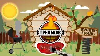 Grilkow Spring intro broadcast ident /  Грильков весна заставка