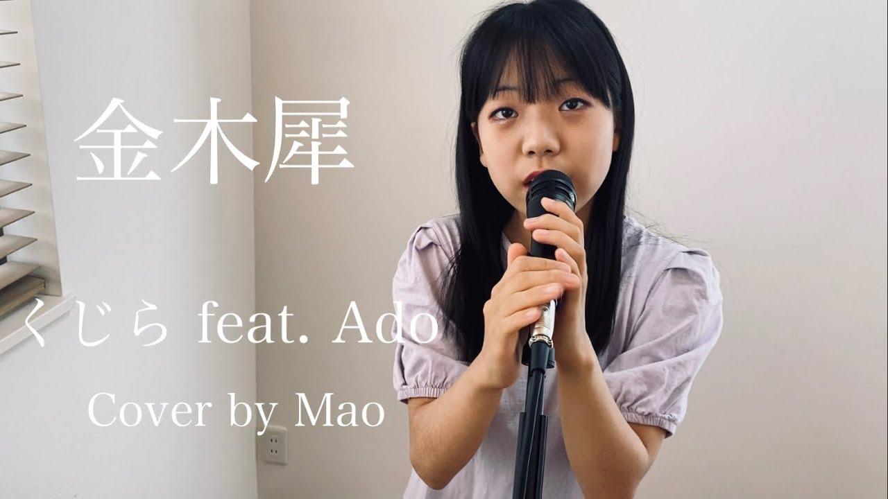 くじら feat. Ado『金木犀』エモく歌ってみた