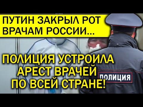 ПОЛИЦИЯ АРЕСТОВАЛА ВРАЧЕЙ ЗА ОБРАЩЕНИЕ ПРОТИВ ПУТИНА!