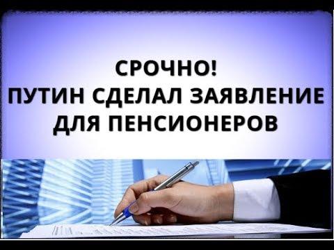 Срочно! Путин сделал заявление для пенсионеров