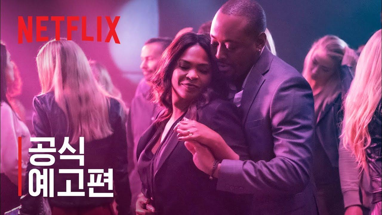 위험한 만남 - 니아 롱과 오마 엡스 주연   공식 예고편   Netflix