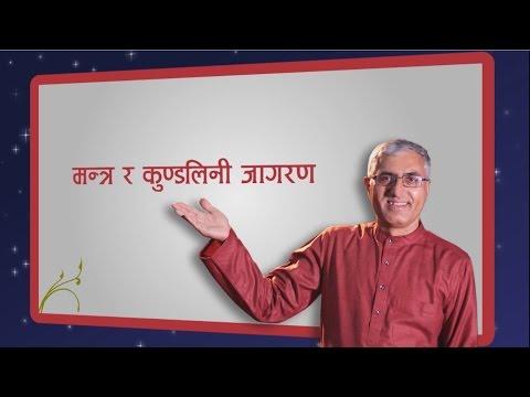 Mantra and Kundalini Awakening (मन्त्र र कुण्डलिनी जागरण), Episode 597