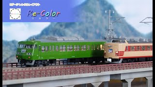 【Re_Color】JR湖西線 KATO 117系 京都地域色など