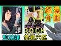 【漫画レビュー】禁猟六区コードアムリタ1巻、監禁嬢3巻【おすすめ紹介】
