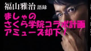 ましゃが大童貞祭とさくら学院コラボ計画を発案!?アミューズ却下! チ...