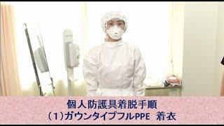 個人防護具着脱手順(1)ガウンタイプフルPPE 着衣