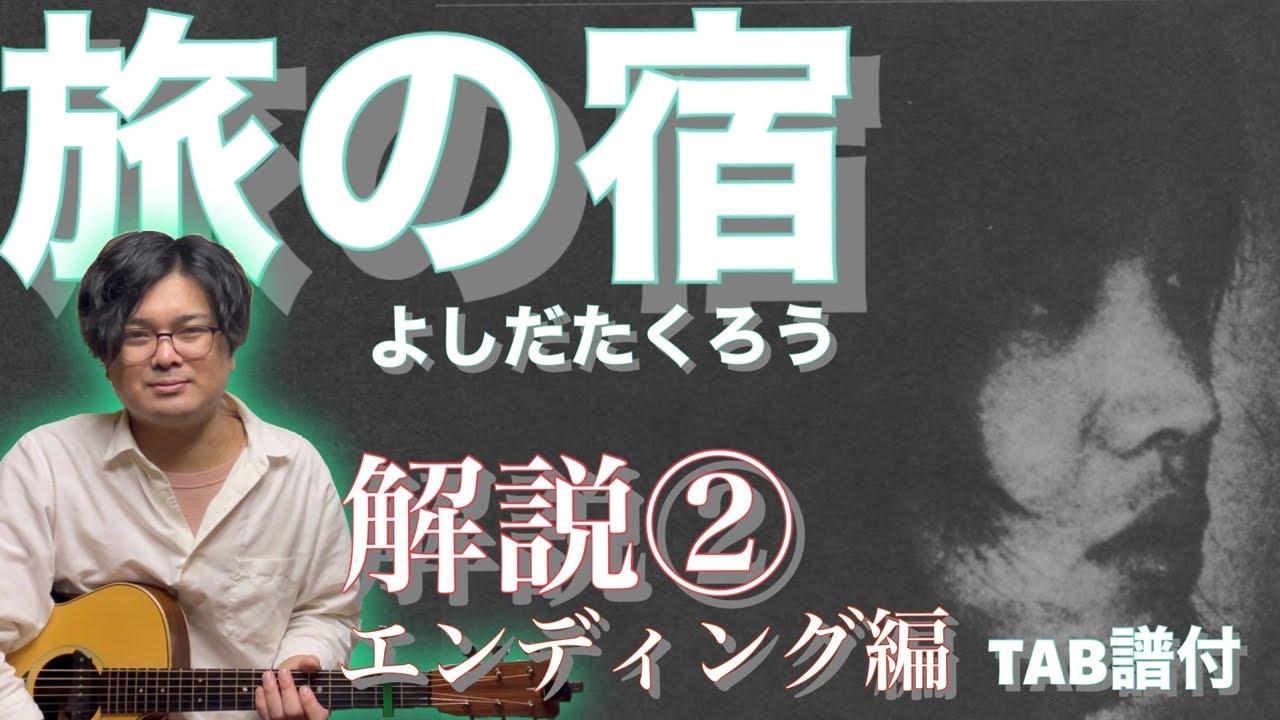 「旅の宿」吉田拓郎 解説② エンディング編